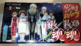 Gintama_vol36